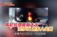 (粵)馬尼拉塑膠鞋廠大火  至少31死多人失蹤