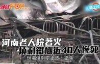 (粵)河南老人院著火 燒剩鐵棚近40人慘死