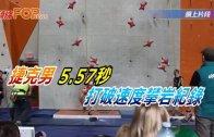 (粵)捷克男5.57秒 打破速度攀岩紀錄
