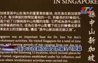 (粵) 孫中山在新加坡文物展5/2開幕