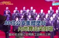 (粵)80位公安集體墜台  內地舞台突倒塌