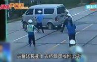 (粵)瘋狂司機撞交警 捲車底拖行80米