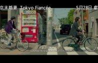 電影《東京未婚妻》預告