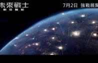 電影《未來戰士 創世智能》預告