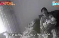 (粵)陪月阿姨摑BB 家有天眼影低晒