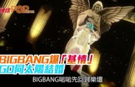 (粵)BIGBANG爆「基情」 GD同太陽結婚