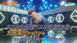 (粵)EXO中國籍TAO  正式講byebye