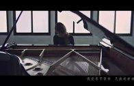 G.E.M.《單行的軌道》MV