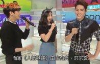 (粵)GOT7港成員好紅 加盟人氣歌謠做主持