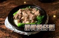 (粵)食盡灣區之味國特式點心