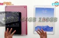 (粵)果迷喜訊 iPad Pro來了?
