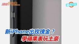 (粵)新iphone 出玫瑰金?學蘋果表玩土豪