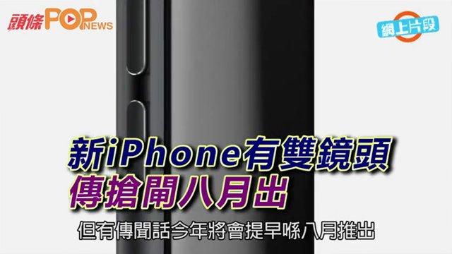 (粵)新iPhone有雙鏡頭 傳搶閘八月出