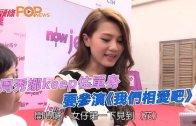 (粵)周秀娜keep住單身  要參演《我們相愛吧》