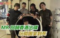 (粵)MR.回歸香港出碟 玩砌圖笑到死