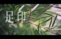 梁雨恩《足印》MV