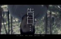 陳詠謙《告白》MV