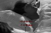 吳克群《不會痛的 不叫愛情》MV