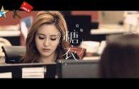 雨喬《糖衣》MV