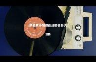 唐藝《你的孩子會聽著我的歌長大》MV
