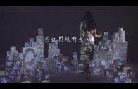 莫文蔚《親愛的》MV