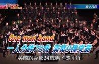 (粵)one man band 一人分飾70角 演奏9種樂器