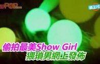 (粵)偷拍最美Show Girl 猥瑣男網上發佈