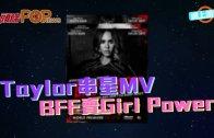 (粵)Taylor串星MV BFF賣Girl Power