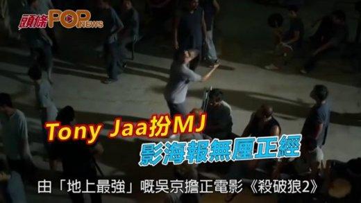 (粵)Tony Jaa扮MJ 影海報無厘正經