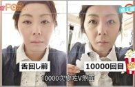 (粵)唔使錢變V煞面 日本瘦面大法