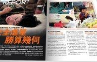 (粵)06/06星島週刊
