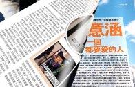 (粵)06/19星島週刊