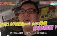 (粵)台男100個雞pat pat徵婚 你嫁唔嫁?