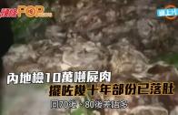 (粵)內地檢10萬噸屍肉 擺咗幾十年部份已落肚