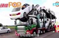(粵)11架車層層疊 速砌速遞送貨