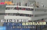 (粵)長江巨劫生死時刻 敲船身有人回應