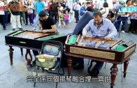 (粵)神級街頭賣藝組合 匈牙利揚琴聽過未?