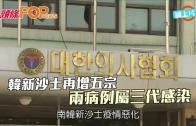 (粵)韓新沙士再增五宗 兩病例屬三代感染