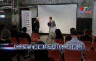 (粵)校區學生暑期赴高科技公司實習