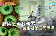 (粵)新沙士再殺韓男 一醫生疑第三代感染