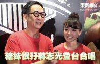 (粵)糖妹恨孖蔣志光登台合唱