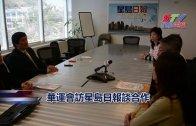 (國)華運會訪星島日報談合作