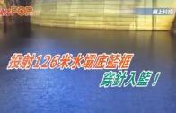 (粵)投射126米水壩底籃框 穿針入籃