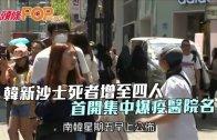 (粵)韓新沙士死者增至四人 首開集中爆疫醫院名