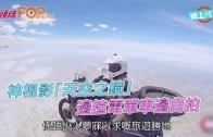 (粵)神棍影「天空之鏡」 邊揸電單車邊自拍
