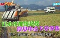 (粵)日本米被驗超標 食安中心下令停售