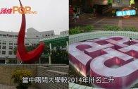 (粵)亞洲大學排名榜 港大第三科大第七