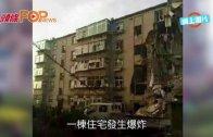 (粵)遼寧住宅爆炸 冧咗半邊好震撼