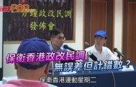 (港聞)保衛香港政改民調  無誤差但計錯數?