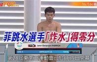(粵)菲跳水選手【炸水】得零分